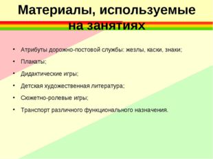 Материалы, используемые на занятиях Атрибуты дорожно-постовой службы: жезлы,
