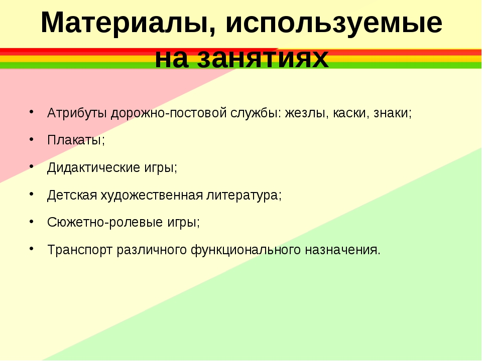 Материалы, используемые на занятиях Атрибуты дорожно-постовой службы: жезлы,...