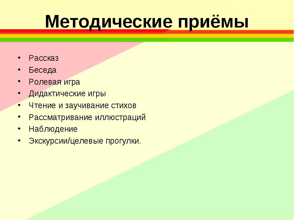 Методические приёмы Рассказ Беседа Ролевая игра Дидактические игры Чтение и...