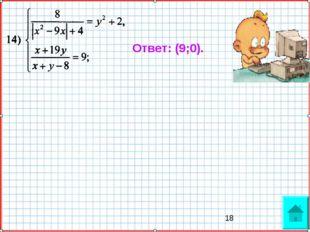 Ответ: (9;0).