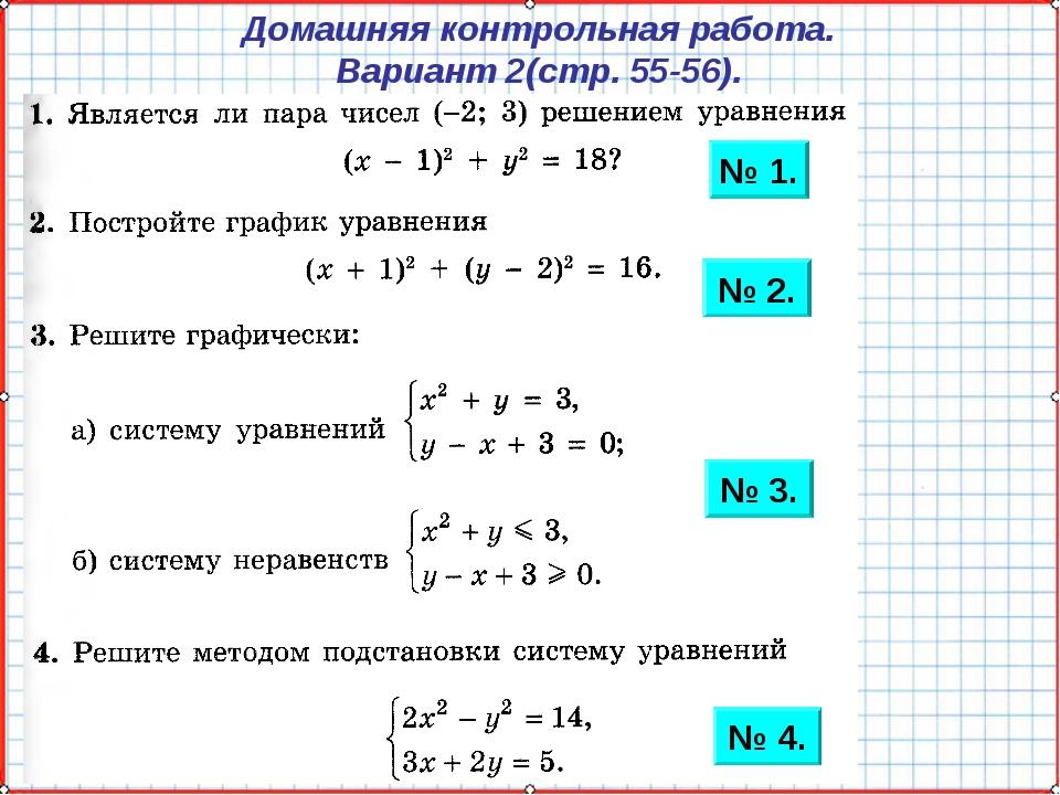 Домашняя контрольная работа. Вариант 2(стр. 55-56). № 1. № 2. № 3. № 4.