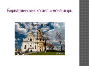 Бернардинский костел и монастырь