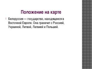 Положение на карте Белоруссия — государство, находящееся в Восточной Европе.