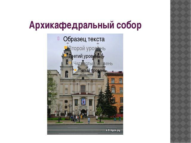 Архикафедральный собор