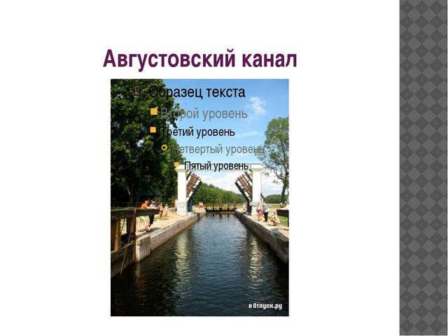 Августовский канал