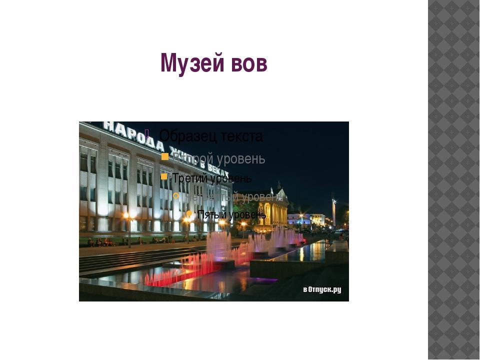 Музей вов