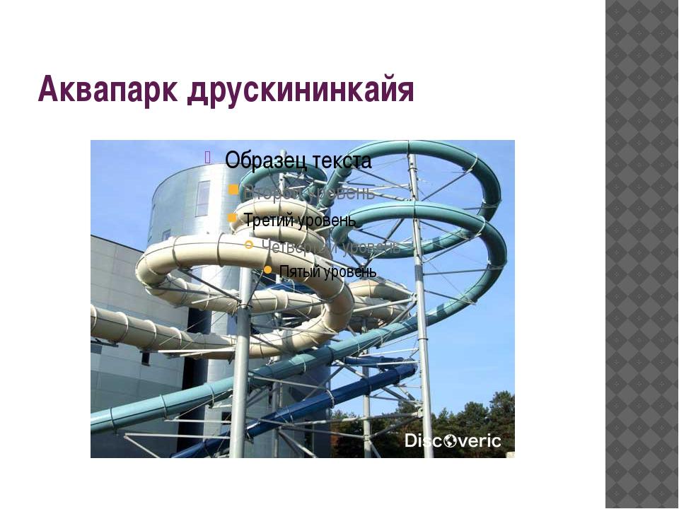 Аквапарк друскининкайя