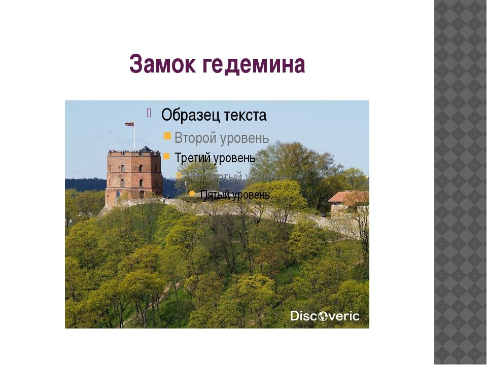 Замок гедемина