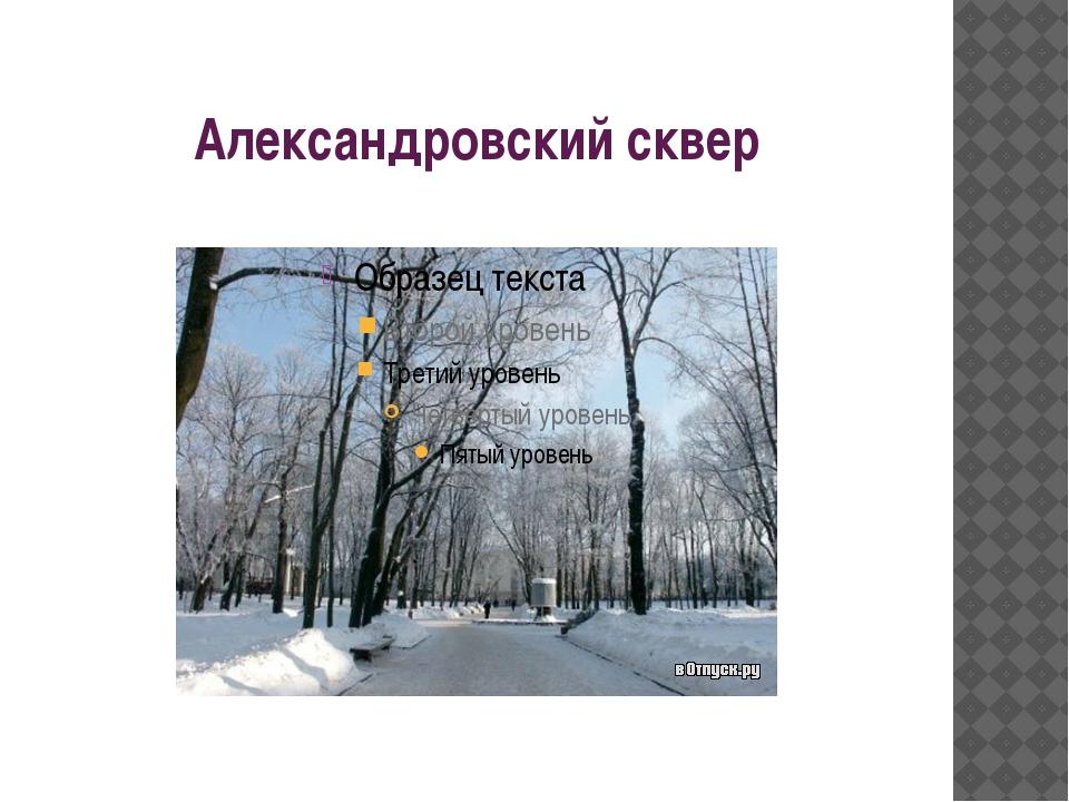 Александровский сквер