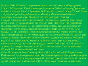 Бір жыл бойы Мәншүк әскери комиссариаттан өзін әскерге жіберу туралы өтінді.