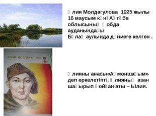 Әлия Молдагулова 1925 жылы 16 маусым күні Ақтөбе облысының Қобда ауданындағы