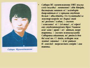 Сабира Мұхаметжанова 1985 жылы сегіз жылдық мектепті үздік бітіріп, бастауыш