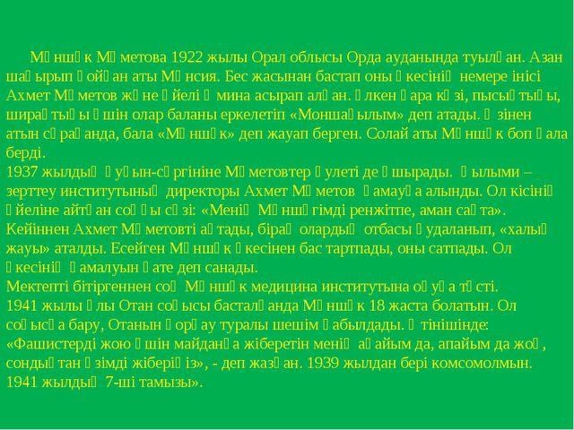 Мәншүк Мәметова 1922 жылы Орал облысы Орда ауданында туылған. Азан шақырып қ...