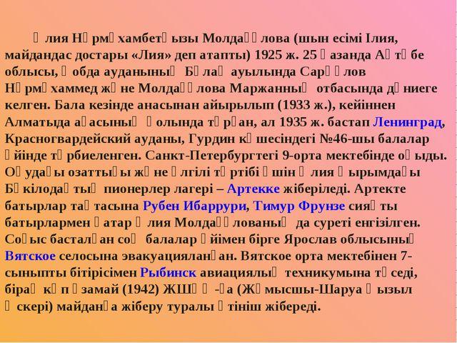Әлия Нұрмұхамбетқызы Молдағұлова(шын есімі Ілия, майдандас достары «Лия» де...
