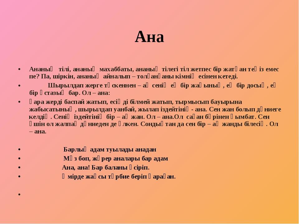 Ана Ананың тілі, ананың махаббаты, ананың тілегі тіл жетпес бір жатқан теңіз...