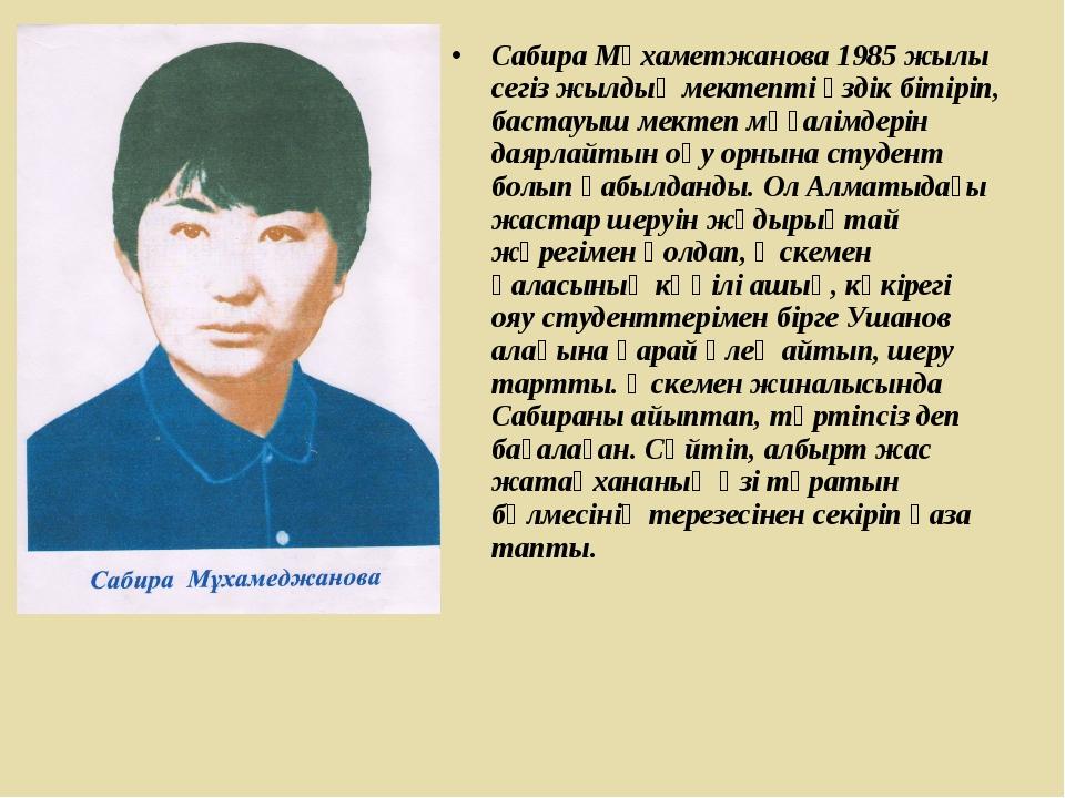 Сабира Мұхаметжанова 1985 жылы сегіз жылдық мектепті үздік бітіріп, бастауыш...