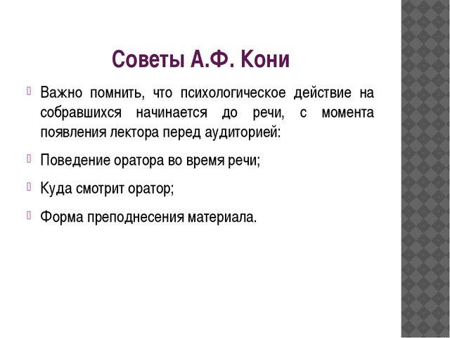 Советы А.Ф. Кони Важно помнить, что психологическое действие на собравшихся н...