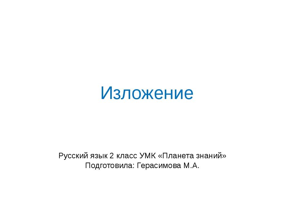Изложение Русский язык 2 класс УМК «Планета знаний» Подготовила: Герасимова М...