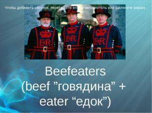 "Beefeaters (beef ""говядина"" + eater ""едок"")"