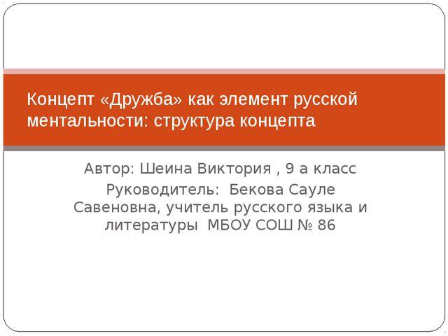 Автор: Шеина Виктория , 9 а класс Руководитель: Бекова Сауле Савеновна, учите...