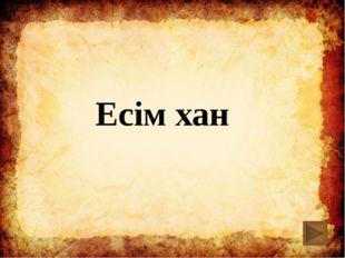 Халық ардақтаған қолбасы, сардар батыр ; Ханның барлық өмірі ат үстінде өтіп,