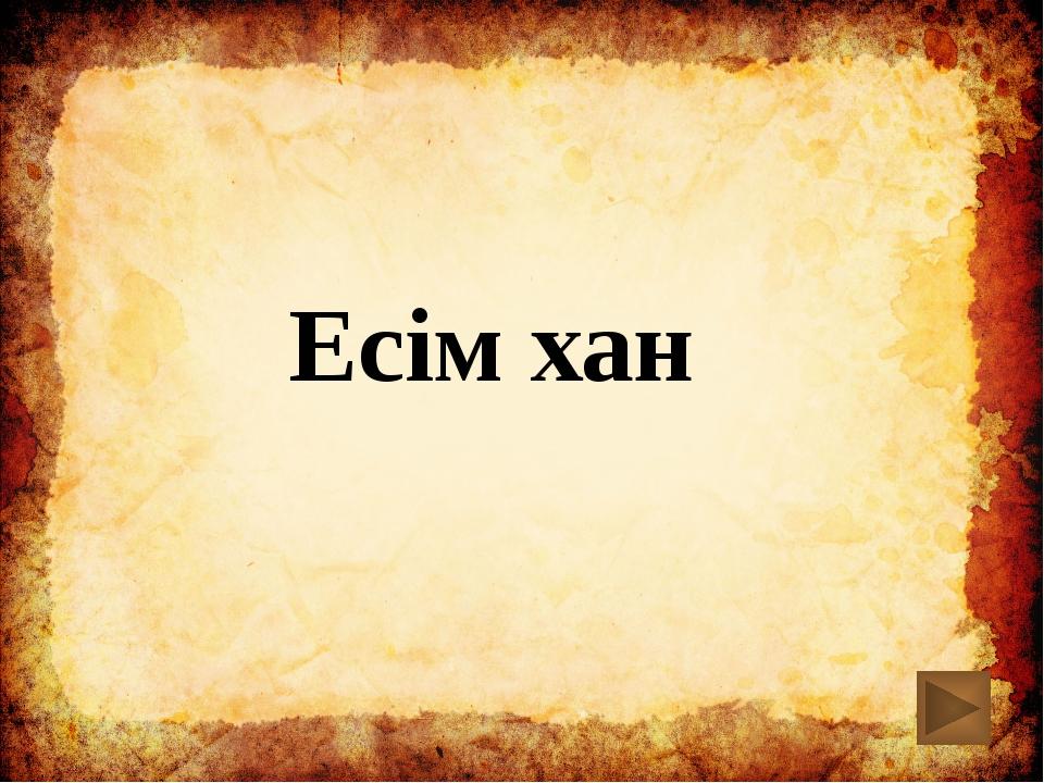 Халық ардақтаған қолбасы, сардар батыр ; Ханның барлық өмірі ат үстінде өтіп,...