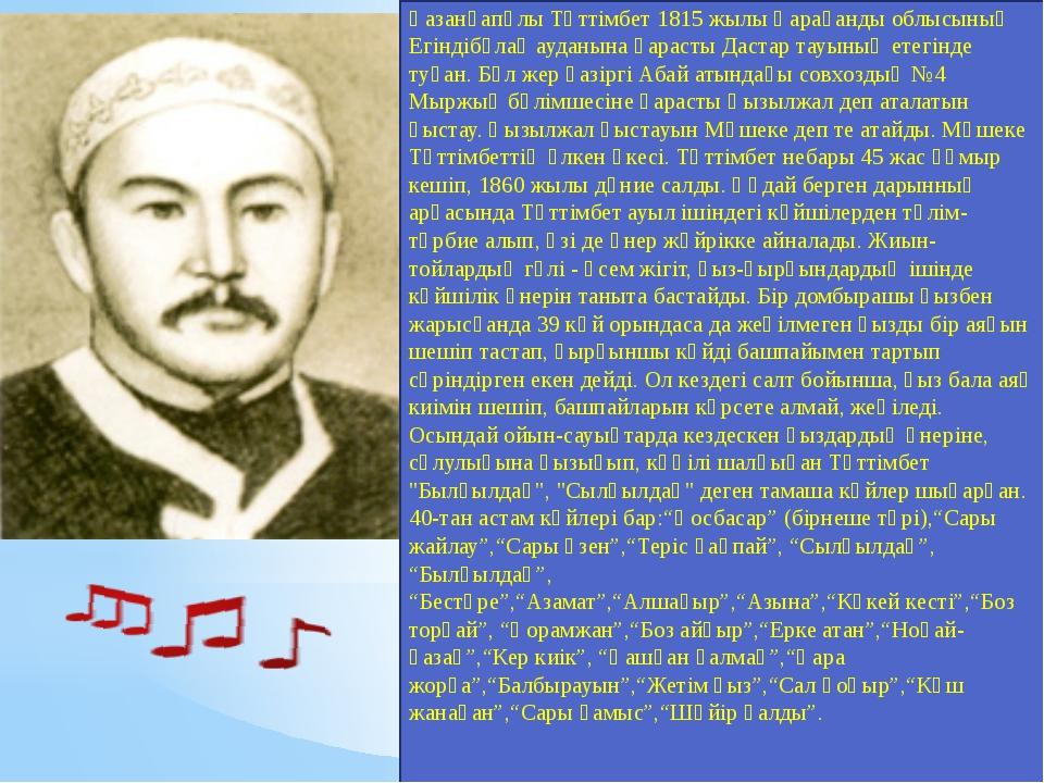 Қазанғапұлы Тәттімбет 1815 жылы Қарағанды облысының Егіндібұлақ ауданына қара...