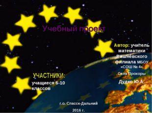 Автор: учитель математики Вишневского филиала МБОУ «СОШ № 4» Села Прохоры Дуд
