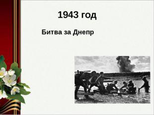 1943 год Битва за Днепр