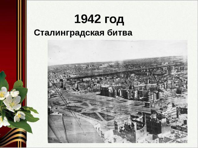 1942 год Сталинградская битва