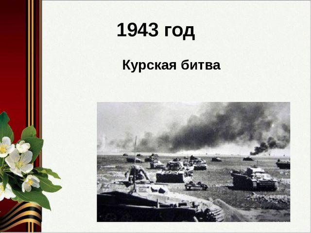 1943 год Курская битва