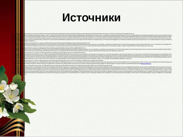 Источники Рамка - http://yandex.ru/clck/jsredir?from=yandex.ru%3Bimages%2Fsea...