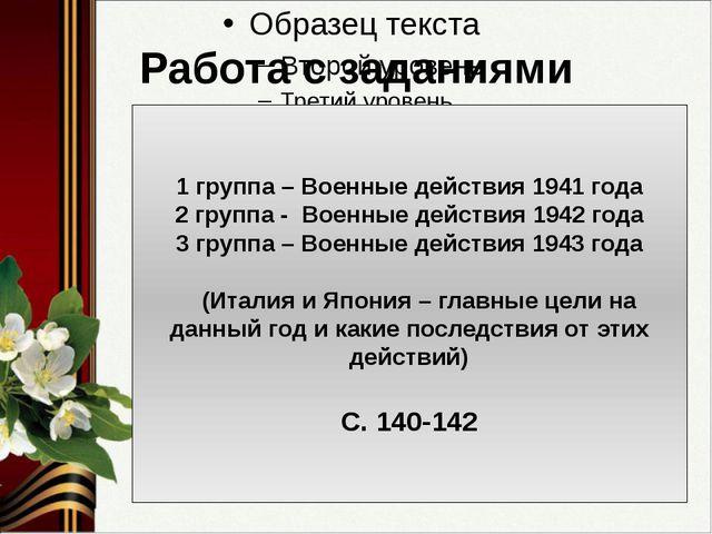 Работа с заданиями 1 группа – Военные действия 1941 года 2 группа - Военные д...
