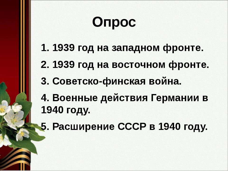 Опрос 1. 1939 год на западном фронте. 2. 1939 год на восточном фронте. 3. Сов...