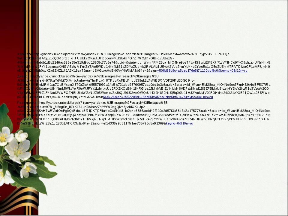 Харьков - http://yandex.ru/clck/jsredir?from=yandex.ru%3Bimages%2Fsearch%3Bi...