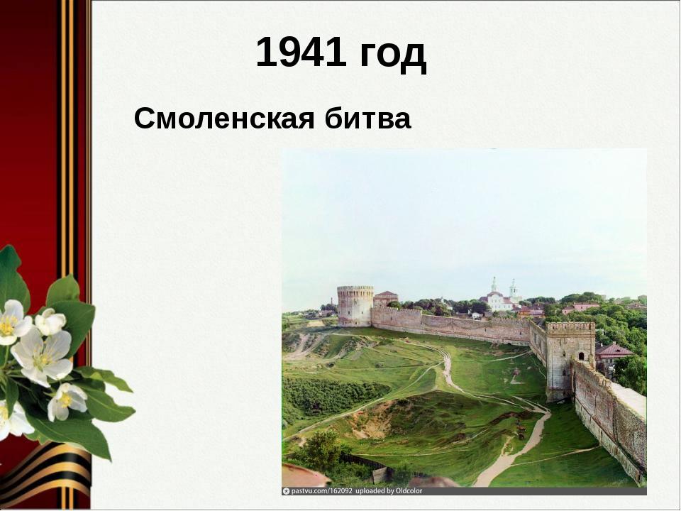 1941 год Смоленская битва