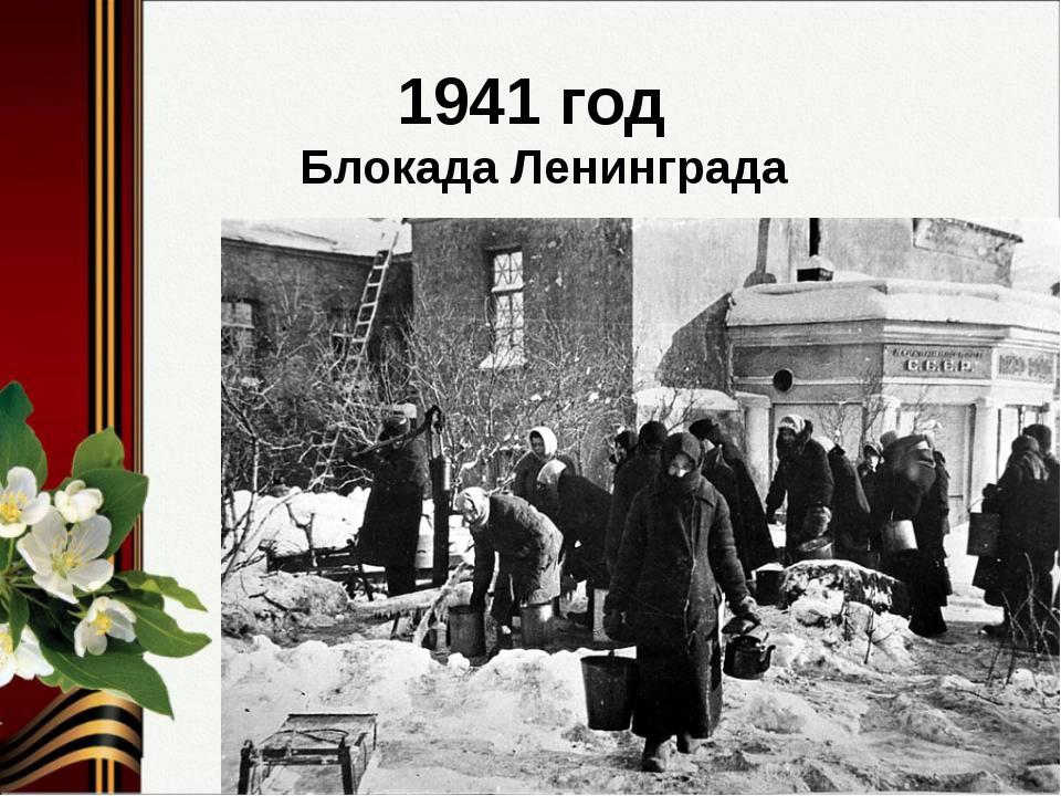 1941 год Блокада Ленинграда