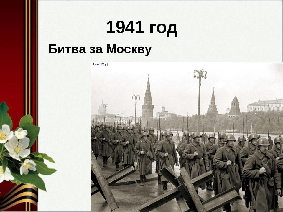 1941 год Битва за Москву
