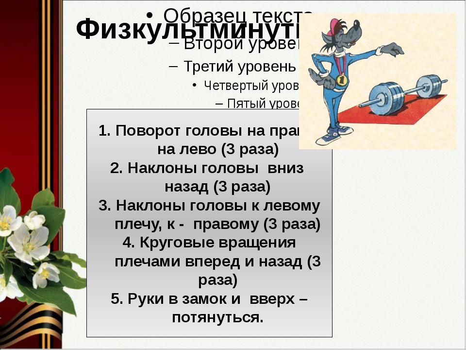Физкультминутка Поворот головы на право, на лево (3 раза) Наклоны головы вни...