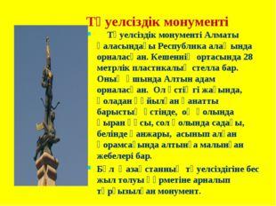 Тәуелсіздік монументі Тәуелсіздік монументі Алматы қаласындағы Республика ала