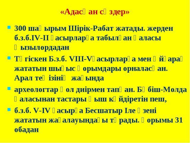 «Адасқан сөздер» 300 шақырым Шірік-Рабат жатады. жерден б.з.б.IV-II ғасырларғ...
