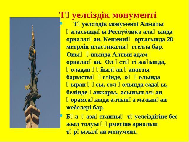 Тәуелсіздік монументі Тәуелсіздік монументі Алматы қаласындағы Республика ала...