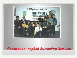Посещение первой выставки детьми