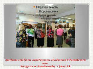 Заседание городского методического объединения в выставочном зале. Экскурсия