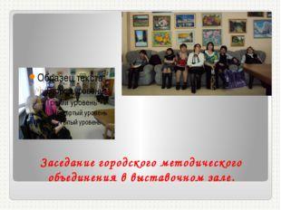 Заседание городского методического объединения в выставочном зале.