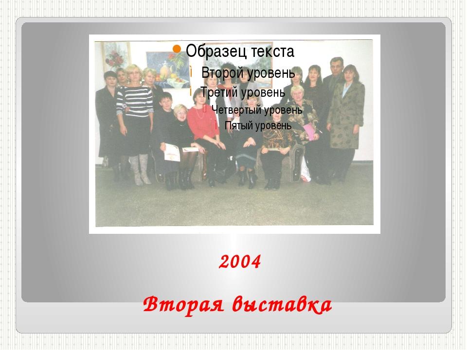 Вторая выставка 2004