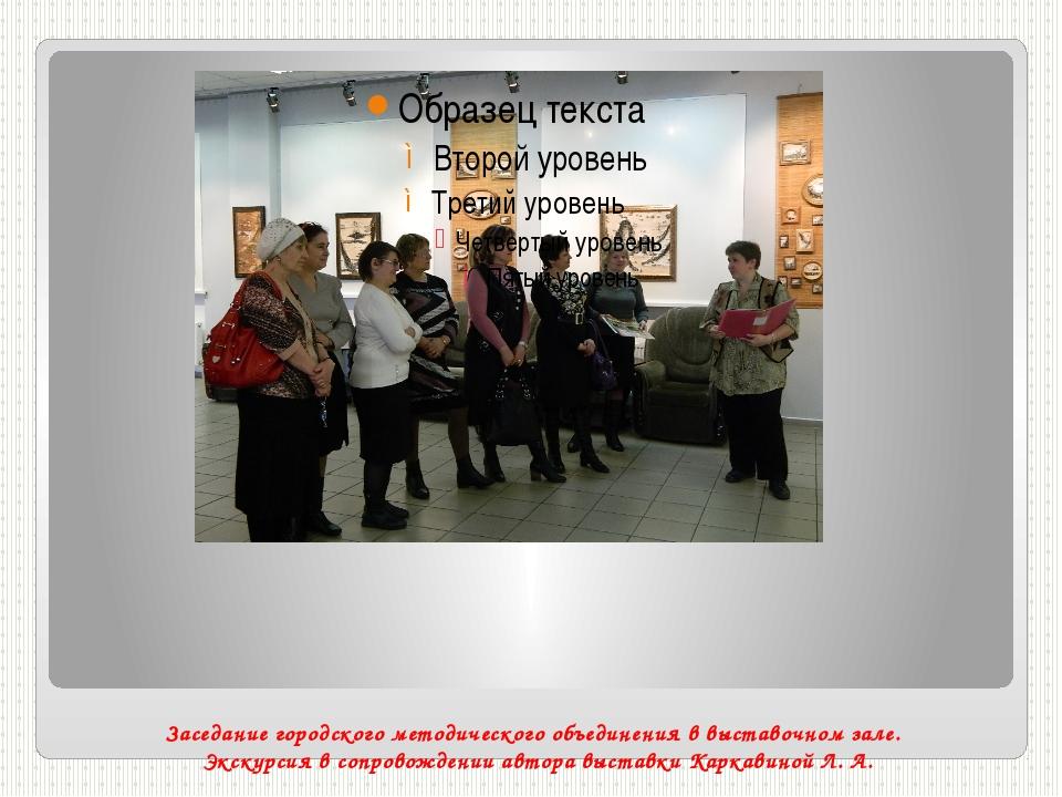 Заседание городского методического объединения в выставочном зале. Экскурсия...