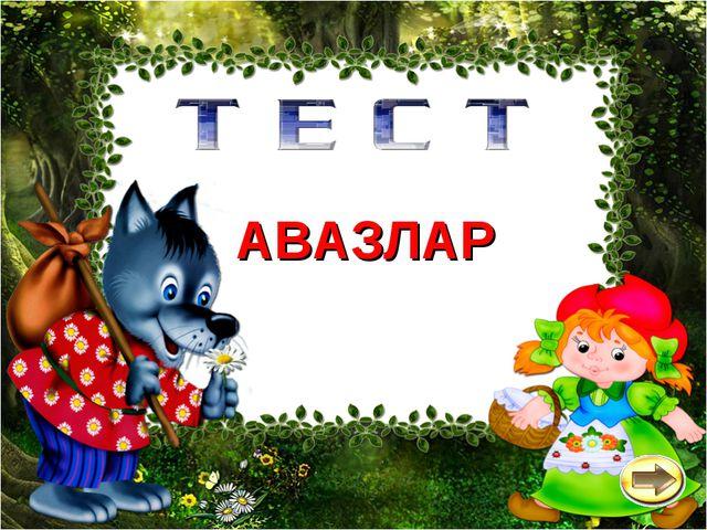 Сказочный тест по татарскому языку класс АВАЗЛАР