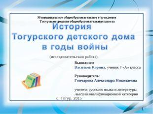 Выполнил: Васильев Корнил, ученик 7 «А» класса Руководитель: Гончарова Алекса