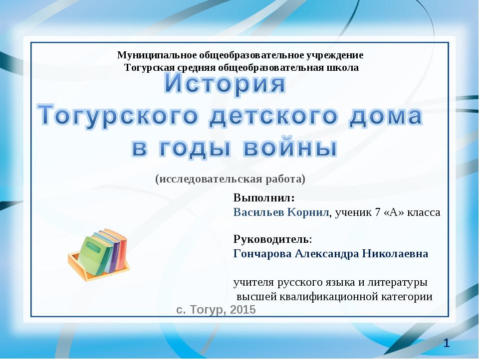 Выполнил: Васильев Корнил, ученик 7 «А» класса Руководитель: Гончарова Алекса...